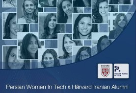 An Evening with Persian Women In Tech and Harvard Iranian Alumni
