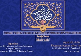 Celebrating Eid al-Mab'ath at ICCNC