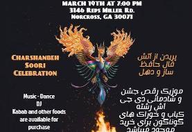 جشن چهارشنبه سوری ایرانیان