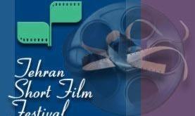 بیست و پنجمین جشنواره بین المللی فیلم کوتاه تهران