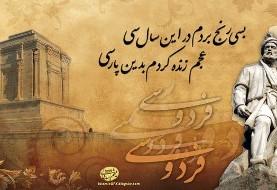 Recital of Shahnameh: Shahnameh-Khani