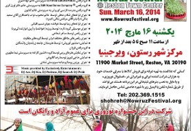 Nowruz ۲۰۱۴ Festival