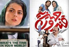 شبهای فیلم ایرانی در انسینو: دوران عاشقی. قندون جهيزيه