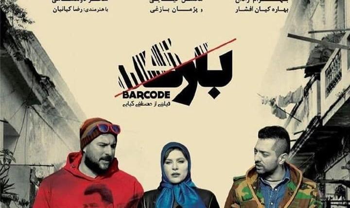 Barcode Movie in Göteborg