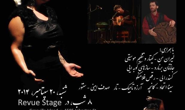 فرناز اوحدی در کنسرت فلامنکو ایرانی