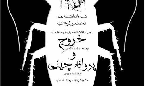 Play Readings in Persian