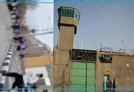 ۵ شورش و ۴ فرار در یک هفته در زندانهای کشور: آخرین اخبار از ماجرای فرار از زندان کردستان