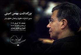 A Memorial for Bahman Amini, Iranian Journalist and Human Rights Activist