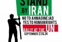 تجمع سبز برای اعتراض به حضور احمدی نژاد در سازمان ملل