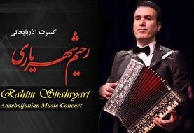Postponed: Rahim Shahryari Azerbaijani Concert Live in New York