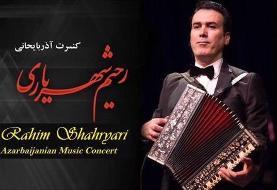 Rahim Shahryari Azerbaijani Concert Live in New York