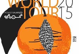 کنسرت محسن نامجو در سانفرانسیسکو: تور از پوست نارنگی مدد