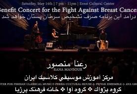 کنسرت رعنا منصور: فراخوان کمک برای تشخیص زودتر سرطان پستان