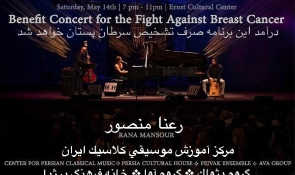 Benefit Concert with Rana Mansour & DC Persian Artists