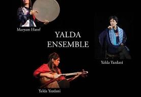 کنسرت موسیقی کلاسیک ایرانی گروه یلدا