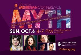 جشن پاییزی مهرگان همراه پذیرایی و سخنرانی راجع به افسانه در ادبیات معاصر ایرانی
