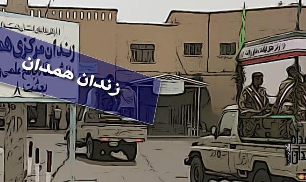 شورش و فرار در ششمین زندان ایران: این بار همدان