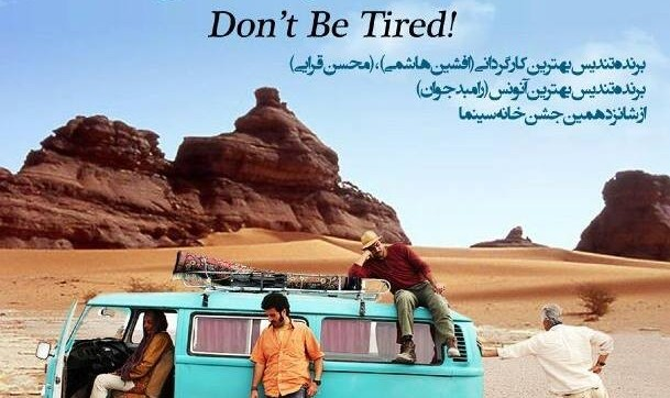 Persian Movie and Discussion: Don't Be Tired!