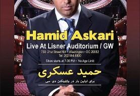 Hamid Askari Live in Washington DC