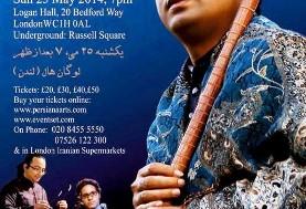 Homay & Mastan Concert
