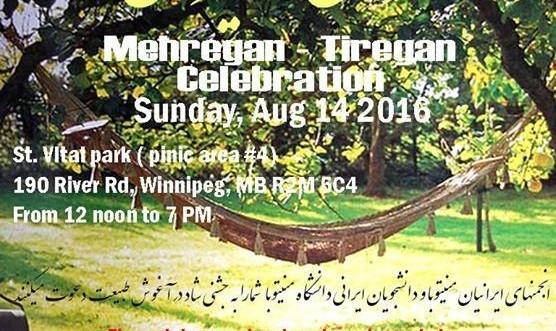 2016 Tirgan/Mehrgan Celebration