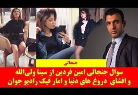 امین فردین باز زد به سیم آخر: ویدئوی پشت پرده دوست دختر مهران مدیری، مدیر رادیو جوان تا سینا ولی الله