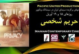 نمایش فیلم فارسی