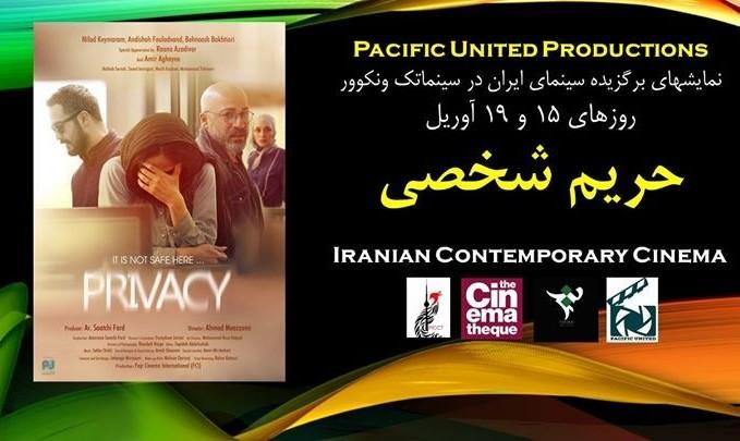 Iranian Movie: Privacy