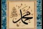 Birthday of Prophet Muhammad (PBUH)