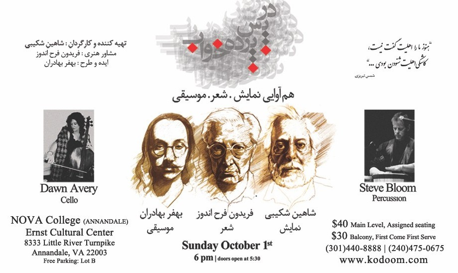 Beyond the Shadows of a Dream A Play in Persian