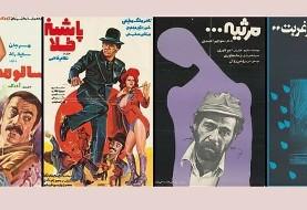 Rakhshan Bani-Etemad opening Lucid Figurations, Iranian Movie Poster