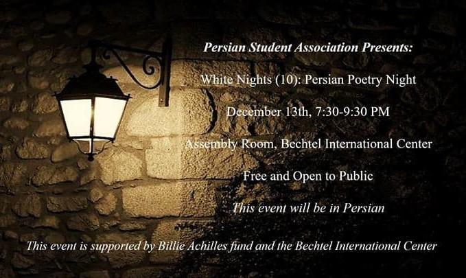 شب شعر فارسی در دانشگاه استنفورد