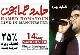 Hamed Homayoun Live in Manchester