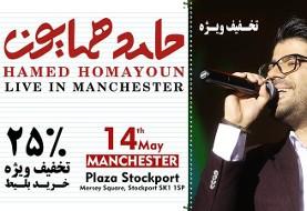 کنسرت بزرگ حامد همایون در شبی رویایی در منچستر با اجرای قطعات جدید عاشقانه