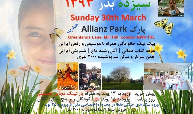 13 bedar 1393 - Iran children's charity