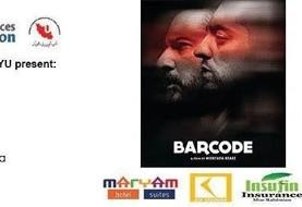 Iranian Movie Night:
