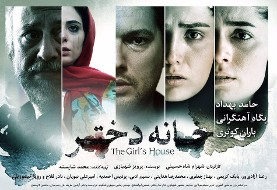 Iranian Movie Night: The Girl's House, With Pegah Ahangarani, Hamed Behdad, Baran Kosari