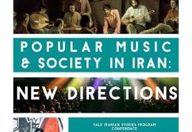 سمپوزیوم تاریخچه سیاسی اجتماعی موسیقی در ایران