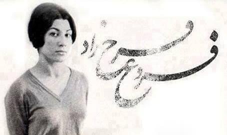 Third Persian Poem Night: Forough Farrokhzad