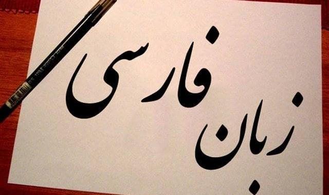 Persian Calligraphy, Nasta'liq Script