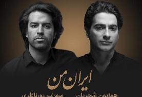 CANCELED: Homayoun Shajarian, Sohrab Pournazeri Concert