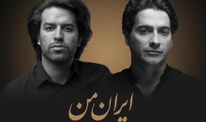 لغو شد/ ایران من: کنسرت همایون شجریان و سهراب پورناظری در شیکاگو