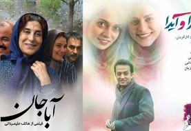 Sara & Ayda Screening and Aba Jan Screening, Single or Double Feature Special