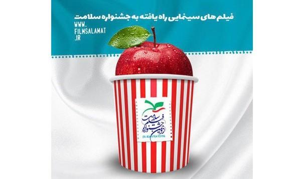 معرفی آثار سینمایی راهیافته به جشنواره فیلم سلامت