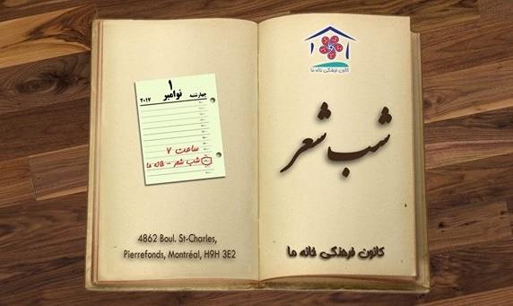 بیست و ششمین شب شعر خانه ما - ۱ نوامبر