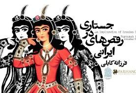 Farzaneh Kaboli: An Exploration of Iranian Dance