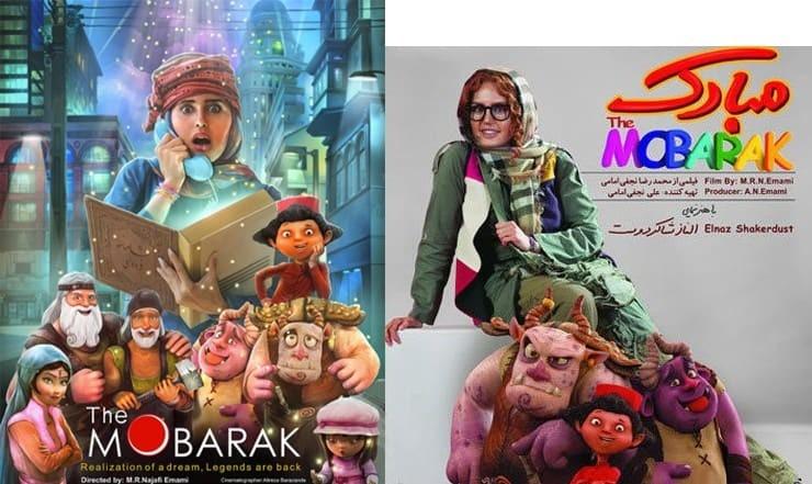 اكران اولین فیلم رئال انیمیشن سینمای ایران مبارك با هنرنمایی الناز شاکردوست