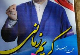From Pledge of Sexual Pleasures to Free Gasoline! Every Surface is Covered: The Eye Sore of Iran's Election Campaign Posters