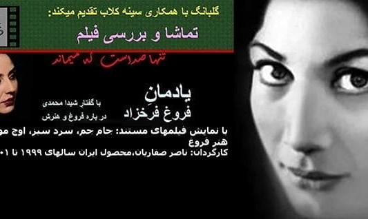Forough Farokhzad: Memorial Blaze