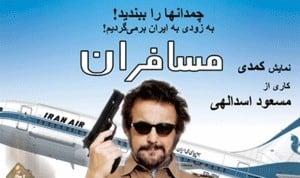 نمایش کمدی مسافران کاری از مسعود اسدالهی